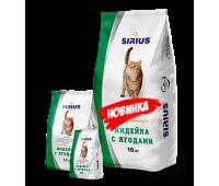 Sirius (Сириус для кошек Индейка с ягодами) 0.4кг, 1.5кг, 10кг