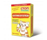Стоп Проблема Антикоготки 22шт для кошек + клей  Рыжий