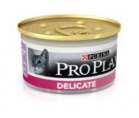 PRO PLAN Delicate 85г для кошек с чувствительным пищеварением