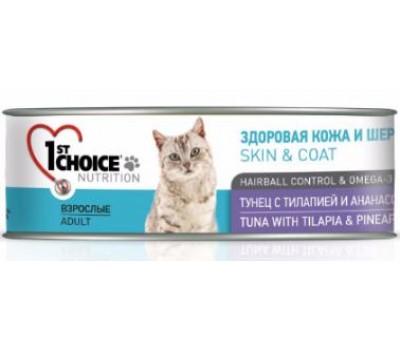 Купить 1stChoice консервы 85г кусочки тунца,тилапии,ананаса для кошек