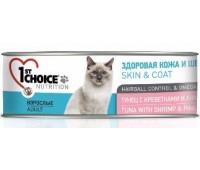 1stChoice консервы 85г кусочки тунца,креветок,ананаса для кошек