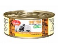 Zoogurman Мясное Ассорти консервы 100г с телятиной,индейкой для кошек