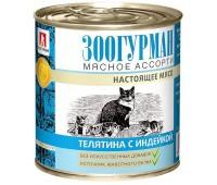 Zoogurman Мясное Ассорти консервы 250г с телятиной, индейкой для кошек