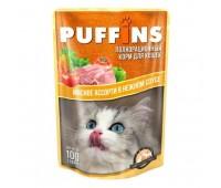 Puffins Мясное ассорти в соусе (фольга)