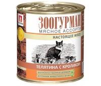 Zoogurman Мясное Ассорти консервы 250г телятина, кролик для кошек