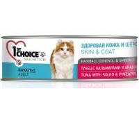 1stChoice консервы 85г кусочки тунца,кальмара,ананаса для кошек