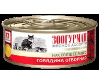 Zoogurman Мясное Ассорти консервы 100г с отборной говядиной для кошек