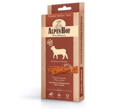 Купить AlpenHof Колбаски баварские ягненок+печень для кошек 3 шт