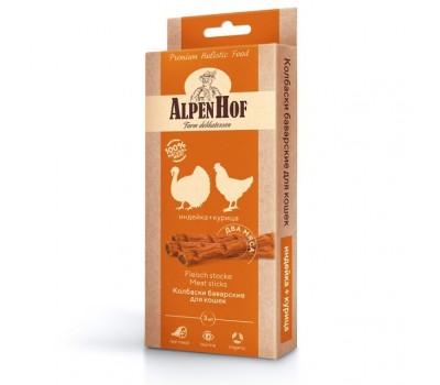 Купить AlpenHof Колбаски баварские индейка+курица для кошек 3 шт