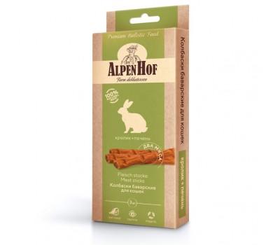 Купить AlpenHof Колбаски баварские кролик+печень для кошек 3 шт