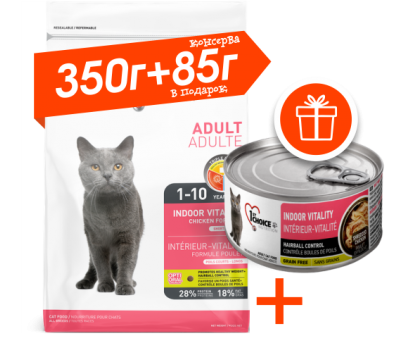 Купить 1stChoice Курица Виталити 350г + Консервы 1stChoice в подарок для кошек