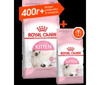 Royal Canin Kitten 400г + вторая упаковка в подарок