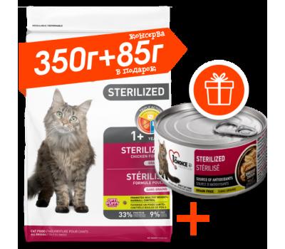 Купить 1stChoice STERILIZED 350г + Консервы 1stChoice в подарок для кошек