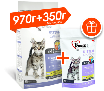 Купить 1stChoice Здоровый Старт для котят 907г+ корм 1stChoice 350г в подарок