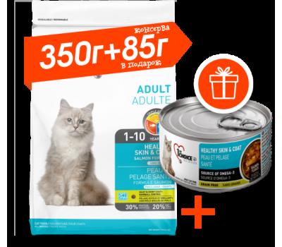 Купить 1stChoice с лососем 350г здровая кожа, шерсть + Консервы 1stChoice в подарок для кошек
