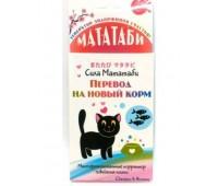"""МАТАТАБИ """"Перевод на Новый Корм"""" для кошек 1г"""