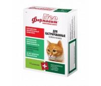 Фармавит NEO 60таб для кастрированных кошек