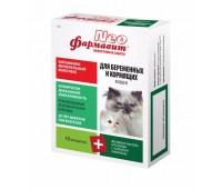 Фармавит NEO 60таб для беременных и кормящих кошек