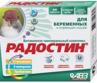 Радостин 90таб для беременных и кормящих кошек
