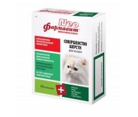 Фармавит NEO для кошек 60таб Совершенство Шерсти