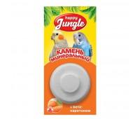 Happy Jungle Минеральный Камень для птиц с бетакаротином 14г