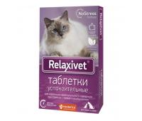 Relaxivet Таблетки успокоительные для кошек и собак 10таб