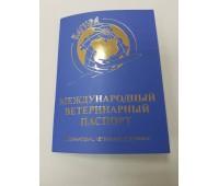 Zoo Pegas паспорт для кошек и собак голубой (Россия)