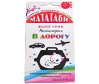 """МАТАТАБИ Антистресс """"В Дорогу"""" для кошек 1г"""