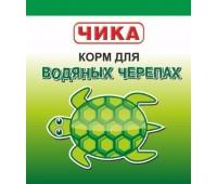 ЧИКА для водных черепах (пакет) 12г