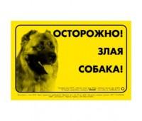"""Collar 5298 Табличка """"Осторожно злая собака!"""" кавказская овчарка"""