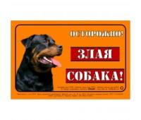 """Collar Наклейка """"Осторожно злая собака!"""" ротвейлер 2703"""