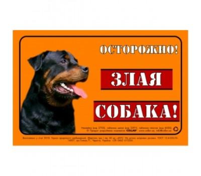 """Купить Collar Наклейка """"Осторожно злая собака!"""" ротвейлер 2703"""