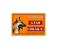 """Collar Наклейка """"Осторожно злая собака!"""" немецкая овчарка"""