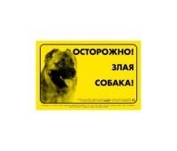 """Collar Наклейка """"Осторожно злая собака!"""" кавказск. овчарка"""
