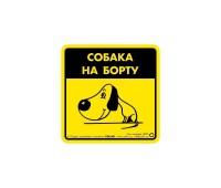 "Collar Наклейка 3724 ""Собака на борту"""