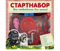 Стартовый Набор ЩЕНОК ( лежанка 37*37см,миска,поводок,пуходерка, игрушка)