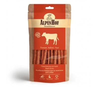 Купить AlpenHof Колбаски баварские из телятины для собак 50г