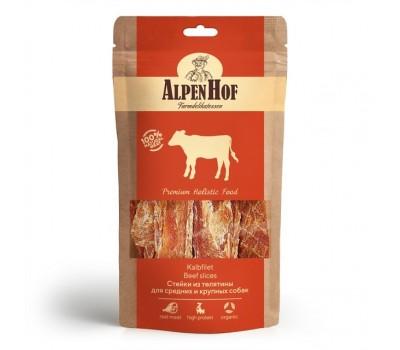 Купить AlpenHof Стейки из телятины для средних и крупных собак 80г