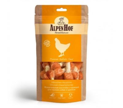 Купить AlpenHof Жевательные косточки с курицей для мелких собак и щенков 50г