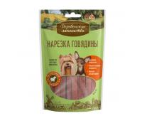 Деревенские лакомства - нарезка говядины для мини-пород