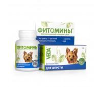 Фитомины для качества шерсти для собак 100таб
